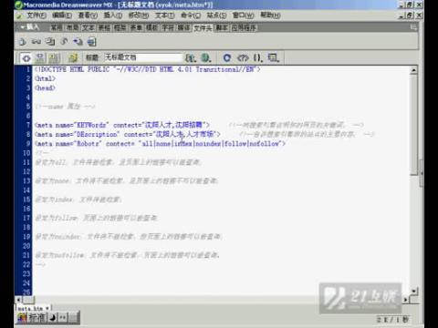 HTML 基础及应用025