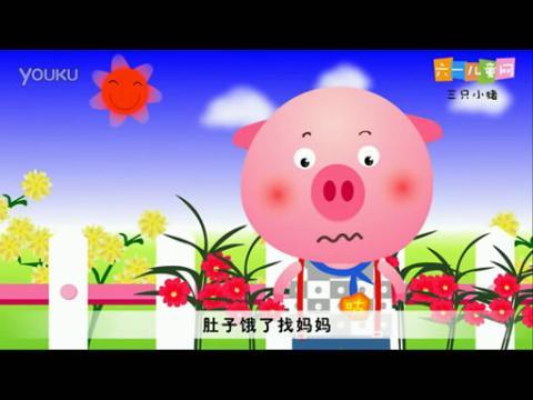 可爱儿歌三只小猪图片