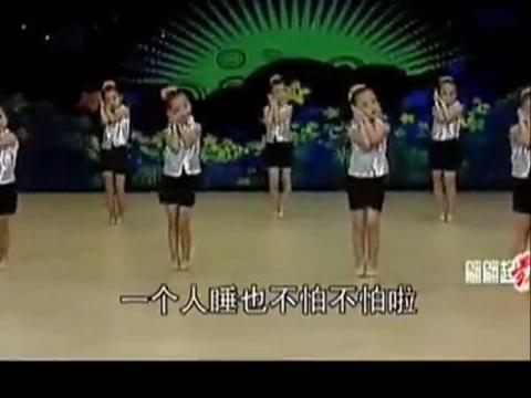 【幼儿舞蹈视频 不怕不怕】