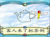 幼儿简笔画-茶壶