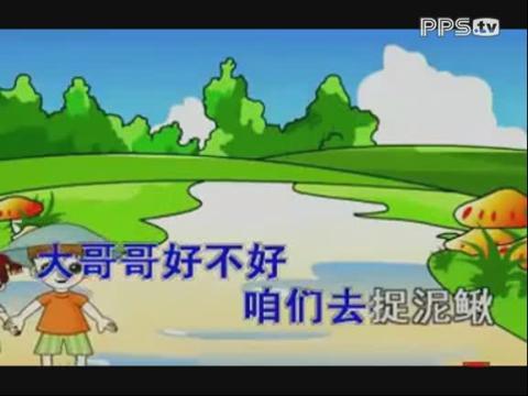 求儿歌 捉泥鳅 的歌词,谢谢