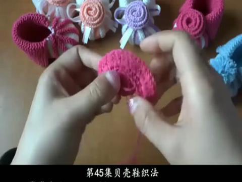 【【编织】钩针钩宝宝鞋子教学 贝壳鞋织法(下)】 (分享自