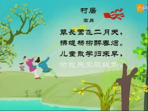 幼儿教育古诗朗诵之《村居》