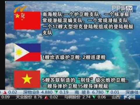 0036-菲律宾南海招商事件引发争议 20120229 首席评论-