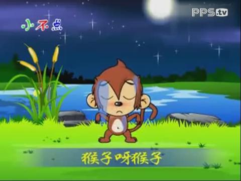 儿歌视频大全 猴子捞月亮