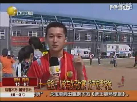 十一运会:小轮车女子比赛 辽宁选手夺金