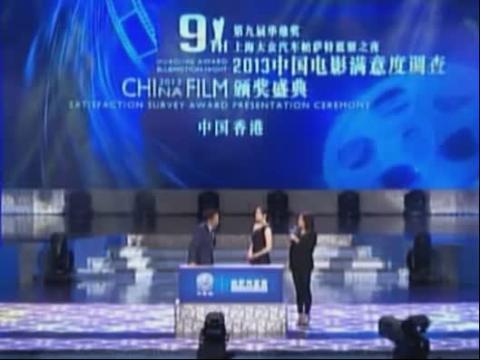 2013华鼎电影颁奖礼-最佳女配角奖范晓萱