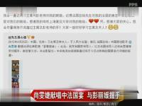 PPS视频:尚雯婕献唱中法国宴_与彭丽媛握手
