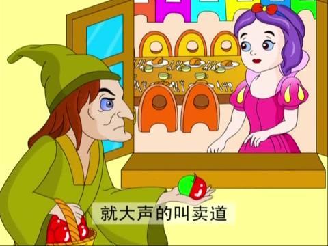 幼儿经典童话故事《白雪公主》