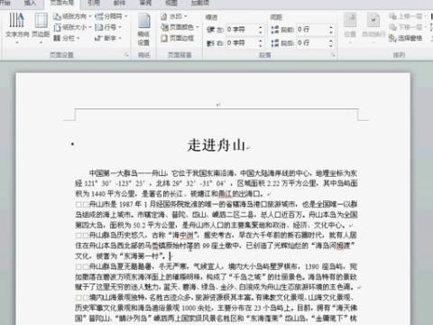 word基础技巧教程视频-word2010