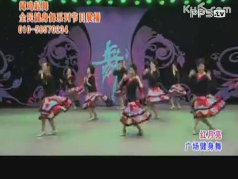 2013最新杨艺广场舞红月亮