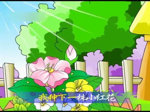 幼儿园儿歌歌曲集--小红花-儿歌视频精选