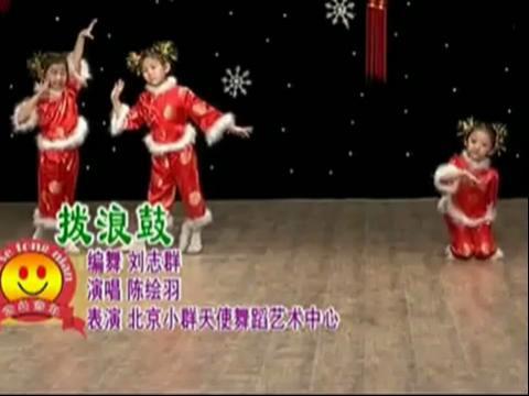 幼儿舞蹈视频《拨浪鼓》