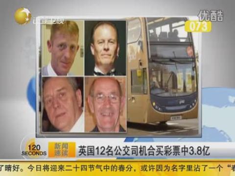 视频: 英国12名公交司机合买彩票中3.8亿