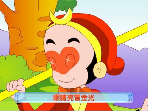 孙悟空打妖怪-儿童宝宝睡前故事在线高清视频大全