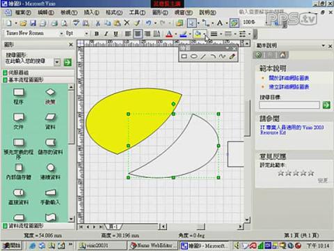 visio2003教程 e02 圖形分割