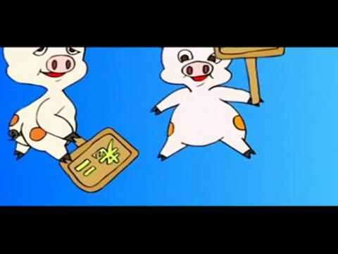 儿童故事大全 三只小猪