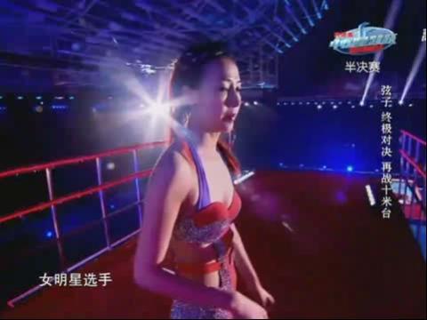中国星跳跃20130601 弦子勇敢再战十米台 翻腾不够被水