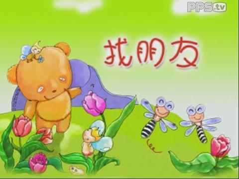 找朋友 中文儿歌