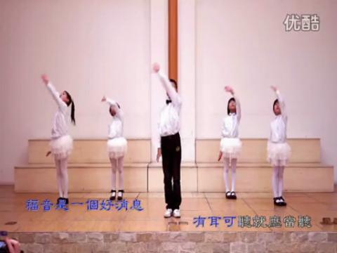 基督教儿童舞蹈《好消息》