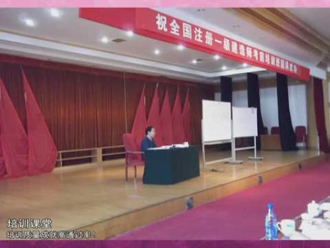 视频: 2012年湖南建筑九大员考试、土建职称考试、注册建造师考试、全国造价员考试培训—推荐长沙新亚教育