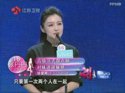 非诚勿扰20130406郭天宁表白张丹丹被拒完整版