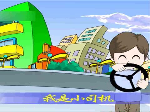 幼儿园儿歌歌曲集--倒车请注意