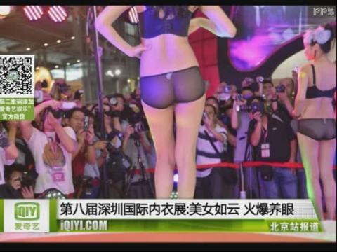 视频添加到我的频道 第八届深圳国际内衣展:美女如云