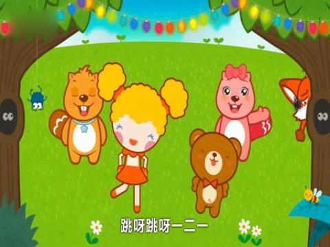儿歌视频大全《洋娃娃和小熊跳舞》