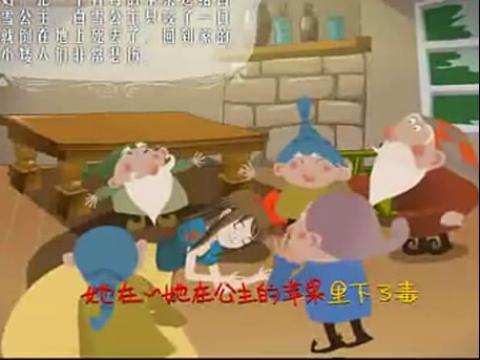 经典儿歌视频大全 彭野新儿歌-白雪公主