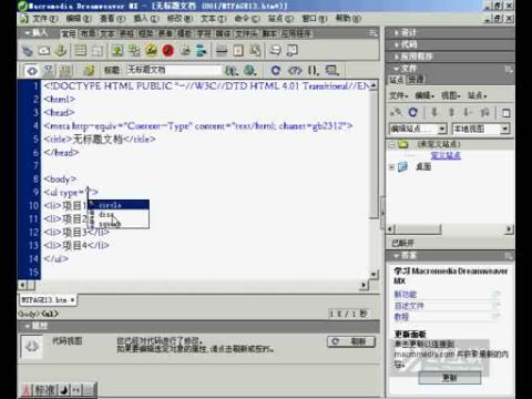 HTML 基础及应用013