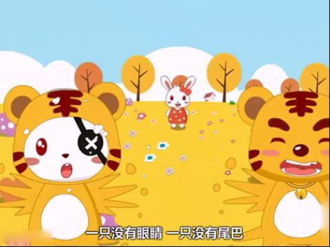 儿歌视频 两只老虎