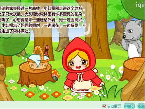 亲宝故事会-12-小红帽