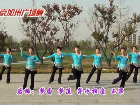 北京加州广场舞 印度美女超清