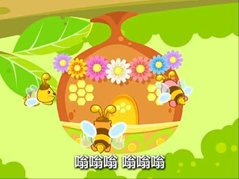 儿童歌曲 蜜蜂做工