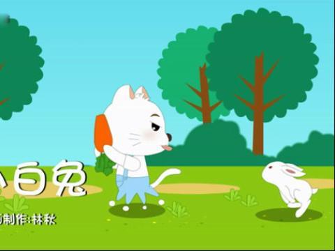 小白兔白又白儿歌视频 (480x360)