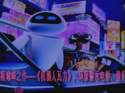 机器人总动员在线观看-机器人总动员影评
