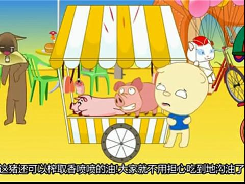 毕加猪第43集菜市场