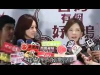 台湾美女鸡排妹爆乳