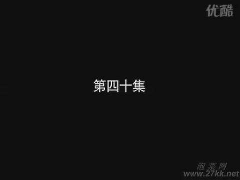 视频: 雪豹 40 (大结局)【xinxindiy上传QQ475647139】