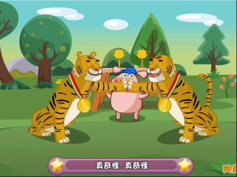 两只老虎 - 小蓓蕾儿歌