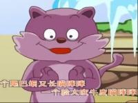 蓝皮鼠和大脸猫儿歌_蓝皮鼠和大脸猫_大脸猫