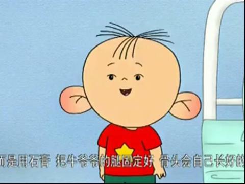 图图 动漫 动画片 大耳朵图图