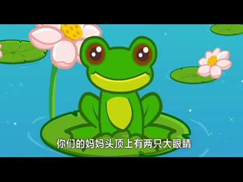 儿童睡前故事 小蝌蚪找妈妈