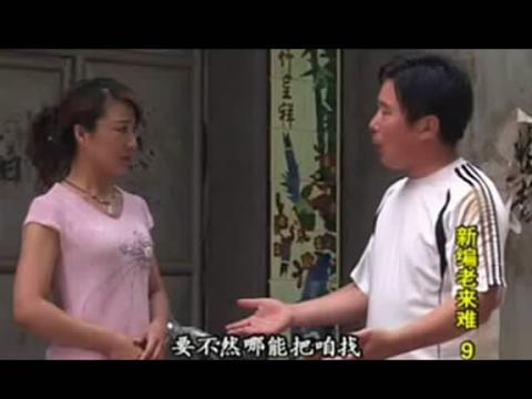 安徽民间小调 新编老来难9