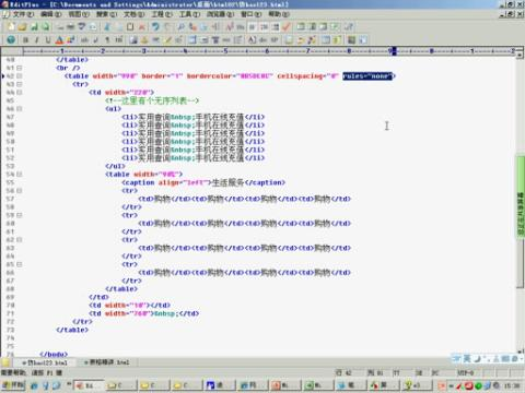 html.css.第10讲.html表格高级应用-仿hao123效果下集