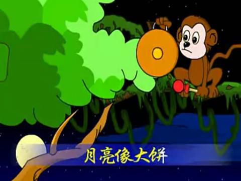 儿歌-猴子捞月亮