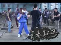 赵奕欢版《倚天屠龙记》电影上位片段