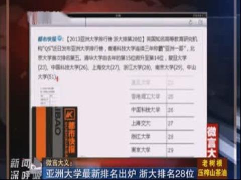 亚洲大学最新排名出炉  港科大第1北大第5