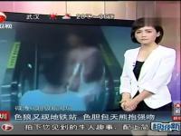 视频标签:佛山天天新美女网友坐公交车被摸大腿
